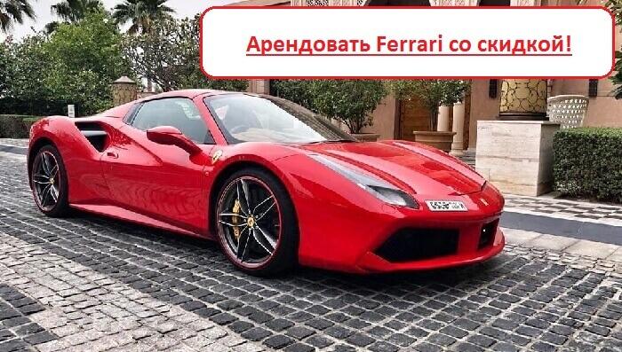Аренда Ferrari в Дубае